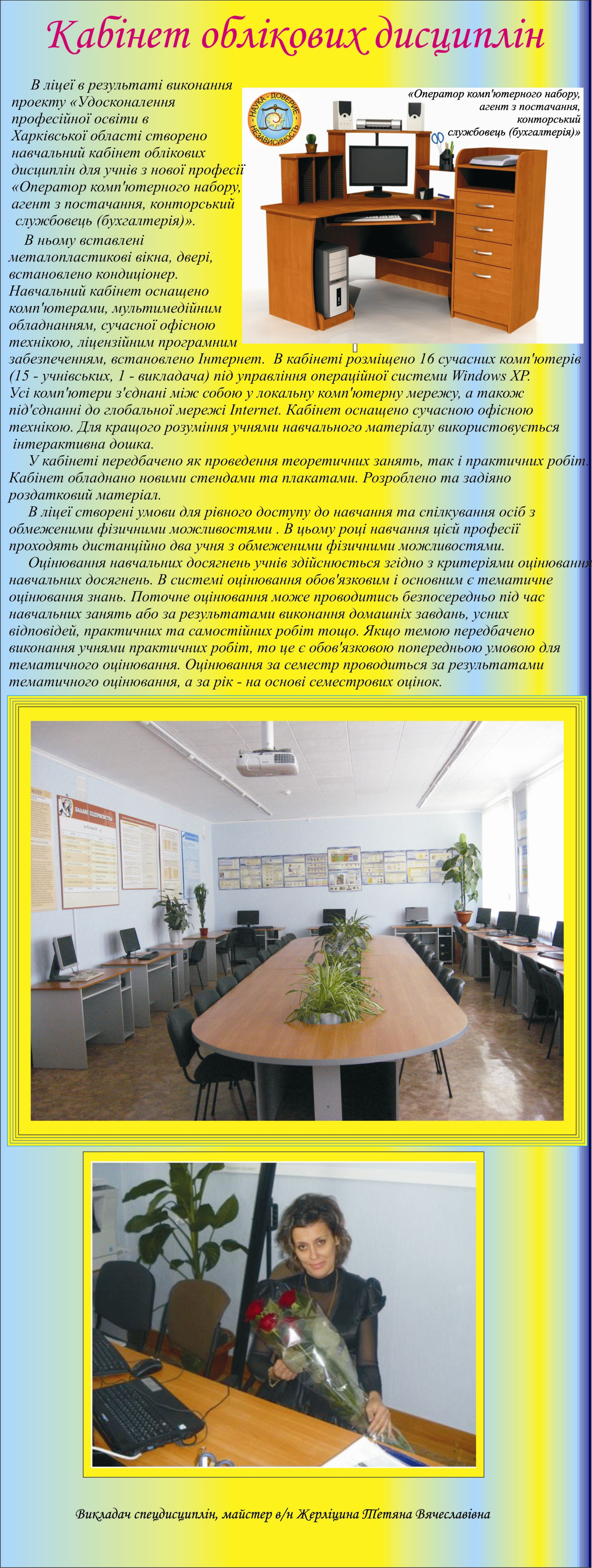 kabinet_bukhucheta