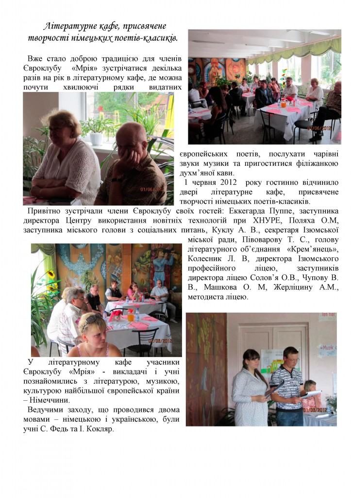 literaturne_kafe