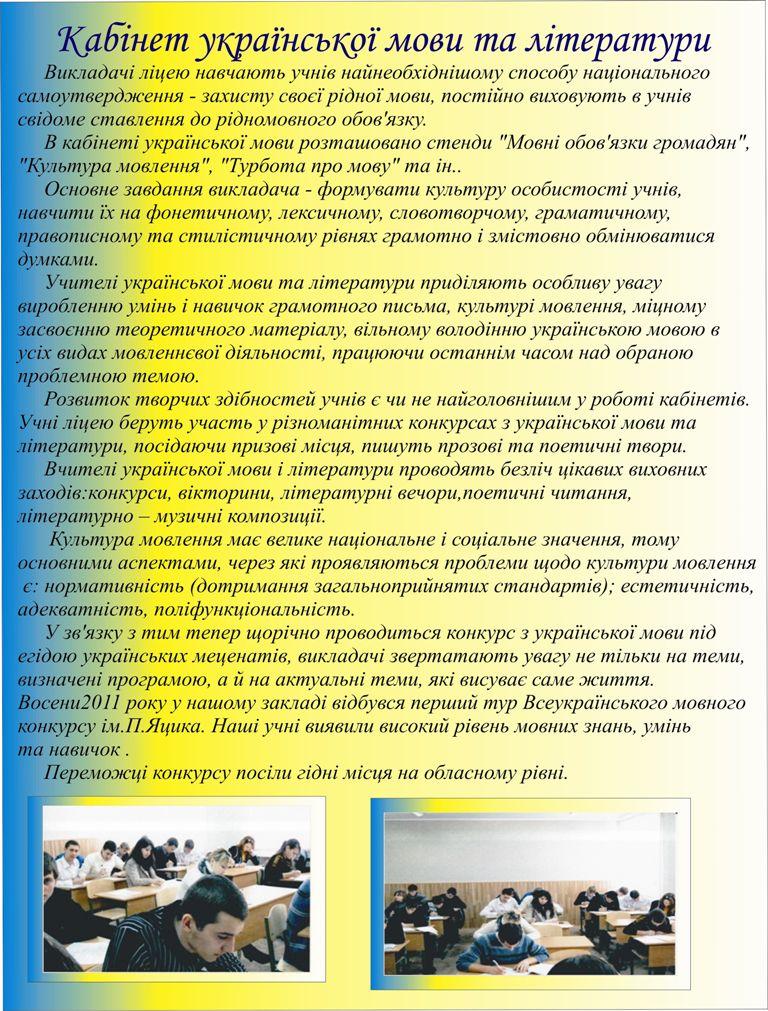 Конкурс української мови та літератури