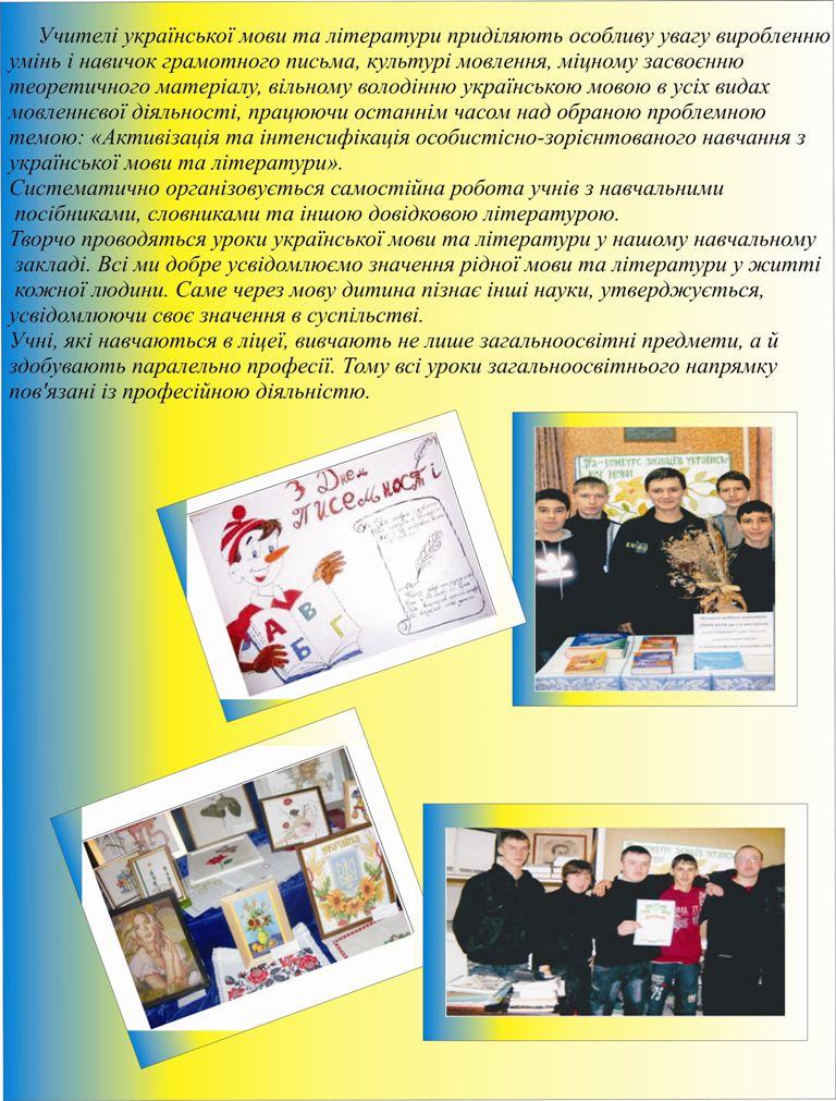 ukrmova2