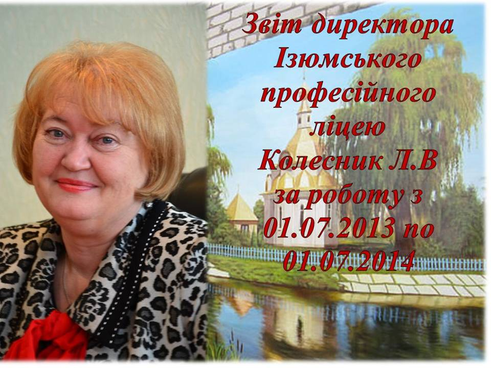 prezentacija_zvit_direktora