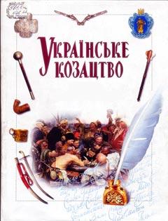 ukrainske_kozatstvo