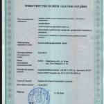 Ліцензія 1 - 0001