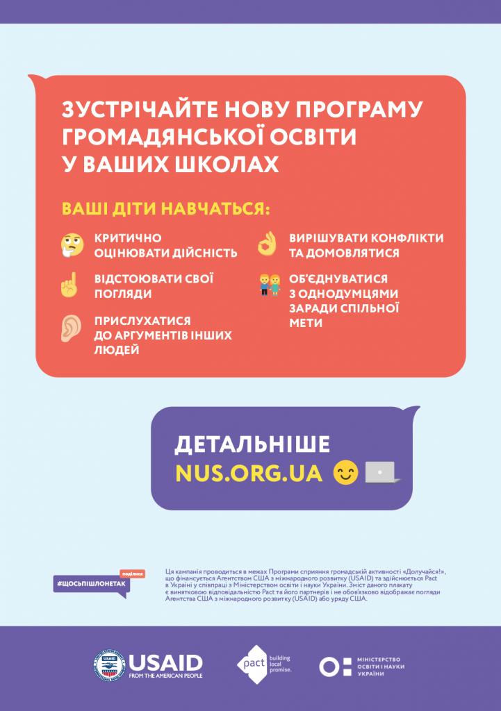 Програма громадянської освіти